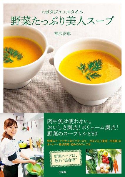 野菜たっぷり美人スープ <ポタジエ>スタイル - 電子書籍の ...