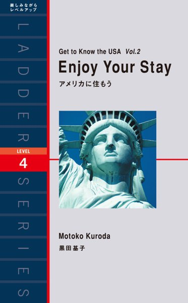 Enjoy Your Stay アメリカに住もう