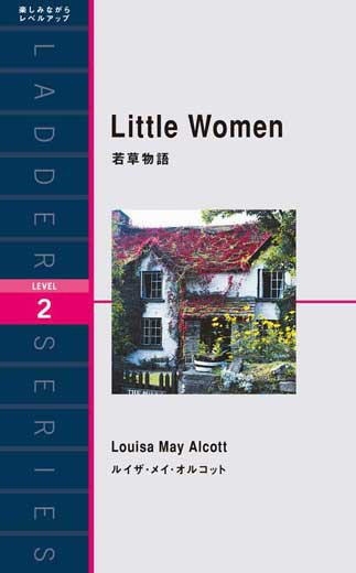 Little Women 若草物語