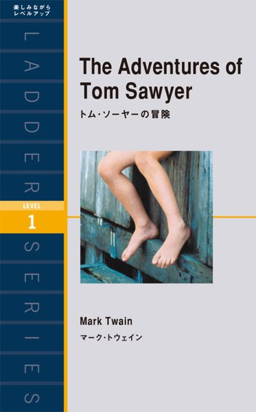 The Adventures of Tom Sawyer トム・ソーヤーの冒険