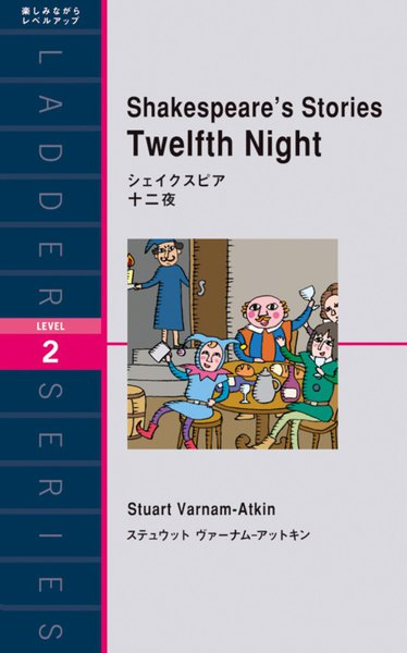 Shakespeare's Stories Twelfth Night シェイクスピア 十二夜