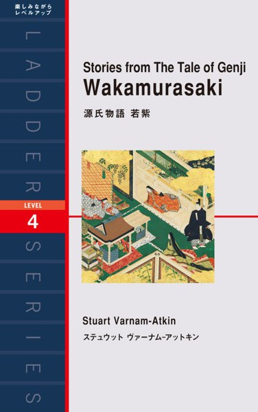 Stories from The Tale of Genji Wakamurasaki 源氏物語 若紫