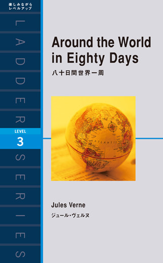 Around the World in Eighty Days 八十日間世界一周