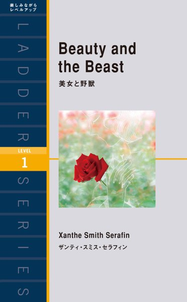 Beauty and the Beast 美女と野獣