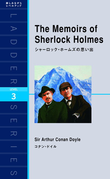 The Memoirs of Sherlock Holmes シャーロック・ホームズの思い出