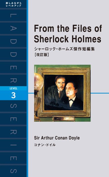 From the Files of Sherlock Holmes シャーロック・ホームズ傑作短編集[改訂版]