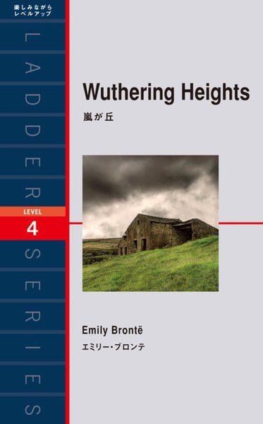 Wuthering Heights 嵐が丘