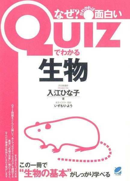 Quizでわかる生物