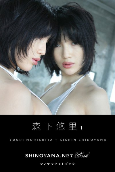 森下悠里1 [SHINOYAMA .NET Book]