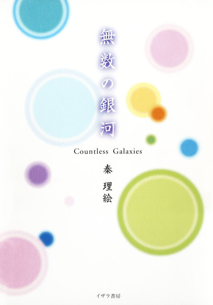 無数の銀河 : Countless Galaxies