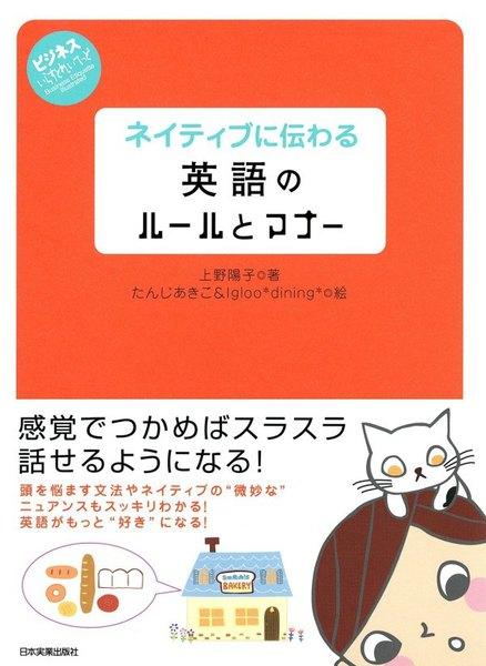 ネイティブに伝わる英語のルールとマナー - 電子書籍の漫画 ...
