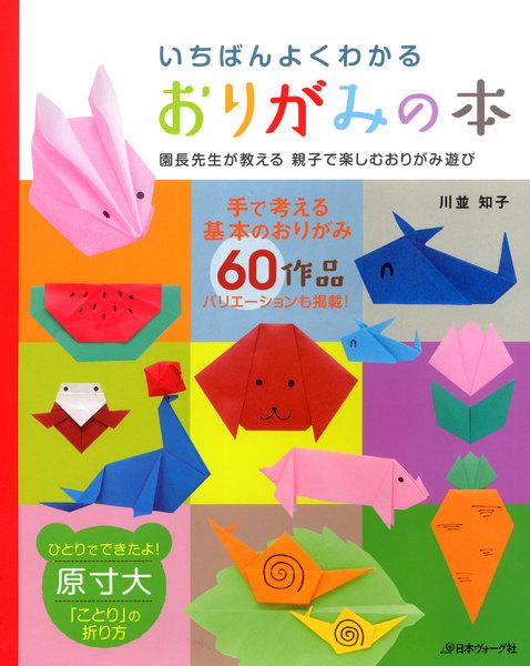 クリスマス 折り紙:折り紙 食べ物-ebookjapan.jp