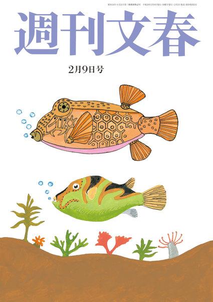 週刊文春 2月9日号(2017年2月6日発売)