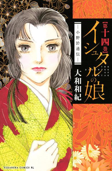 イシュタルの娘〜小野於通伝〜14巻
