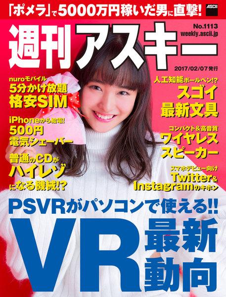 週刊アスキー No.1113(2017年2月7日発行)
