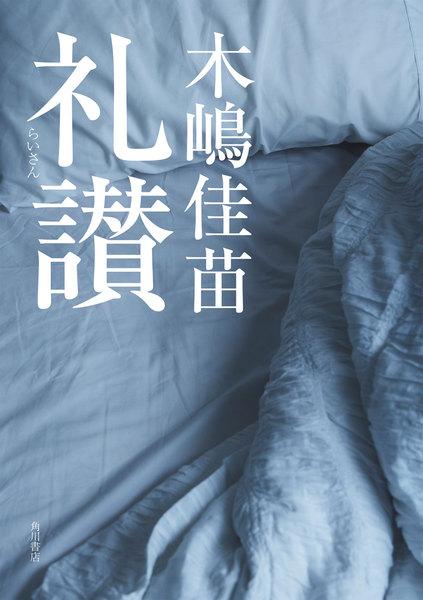 木嶋佳苗の自伝的小説「礼讃」