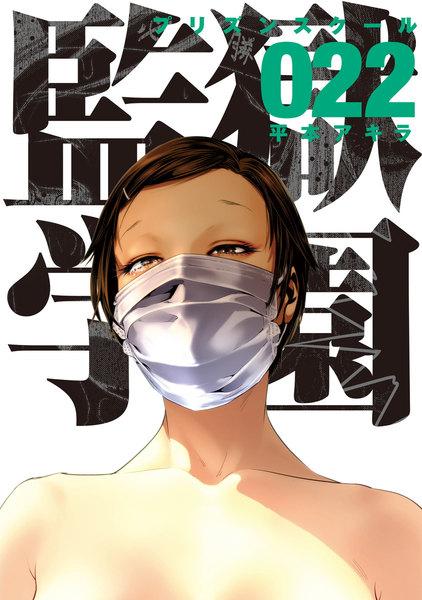 監獄学園(プリズンスクール)22巻