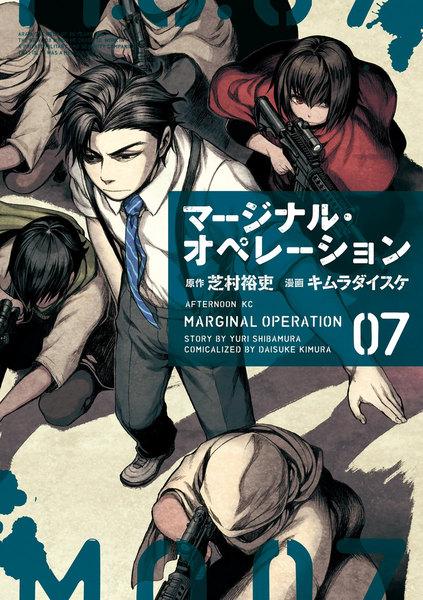 マージナル・オペレーション 7巻