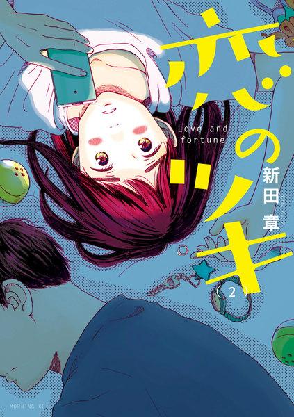 恋のツキ2巻の無料立ち読みはコチラ!?