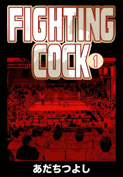 FIGHTING COCK (1)
