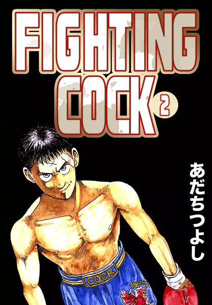 FIGHTING COCK (2)