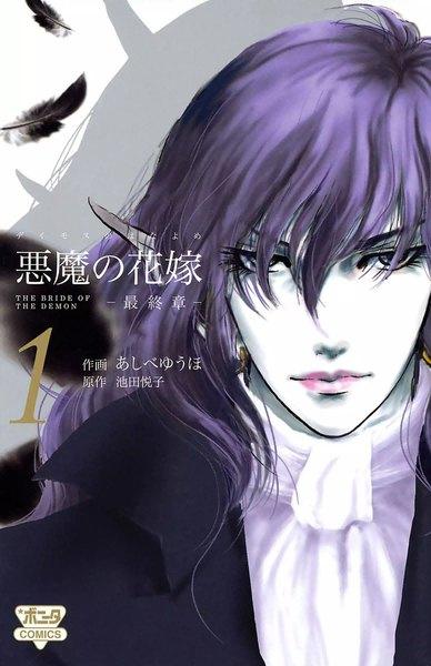 あしべ ゆうほ「悪魔の花嫁 最終章」 【eBookJapan】