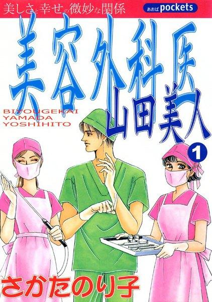 美容外科医 山田美人
