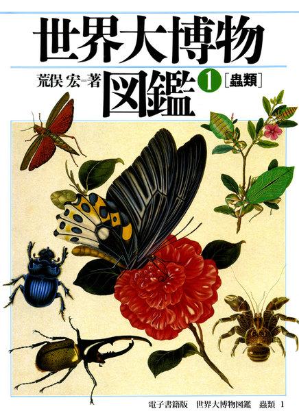 世界大博物図鑑 蟲類