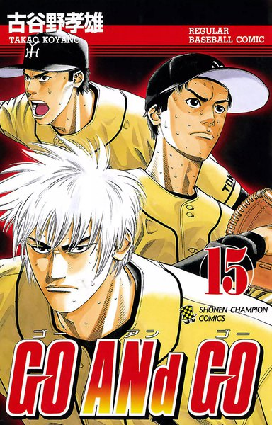 GO ANd GO 15巻 - 漫画