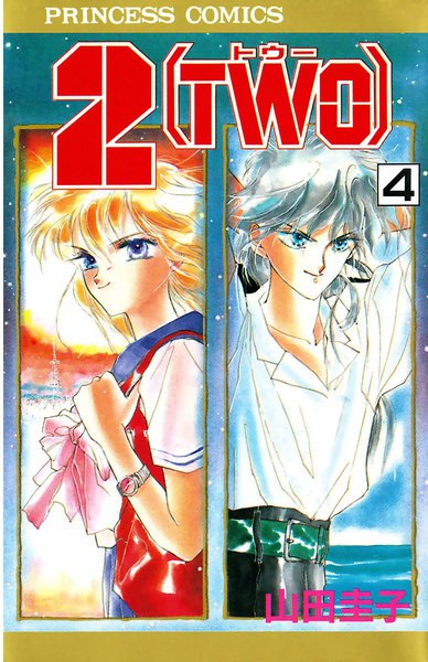 2[TWO] 4巻 - 漫画