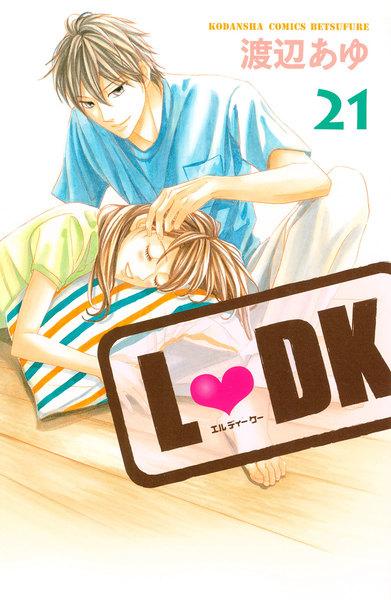 LDK(エルディーケー)21巻