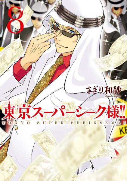 東京スーパーシーク様!!8巻 合本版