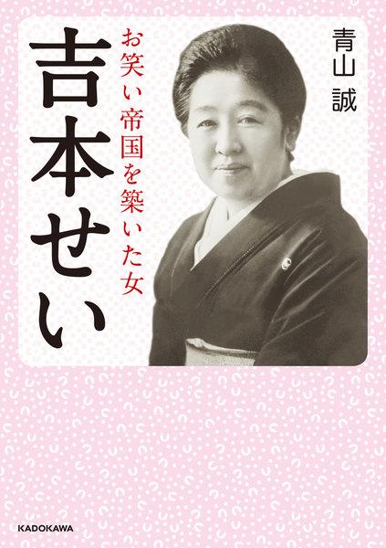 ebookjapan【最新刊】吉本せい お笑い帝国を築いた女レビューセーフモード