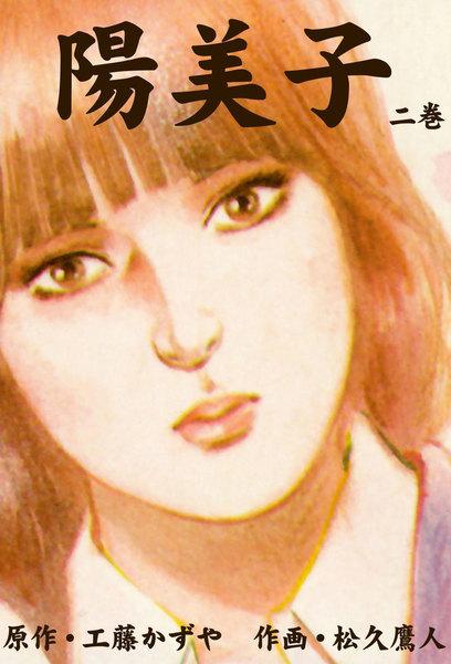 陽美子 2巻