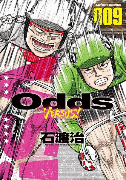 Odds VERSUS!(オッズ バーサス)9巻