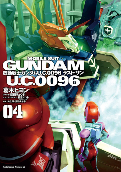 機動戦士ガンダム U.C.0096 ラスト・サン 4巻