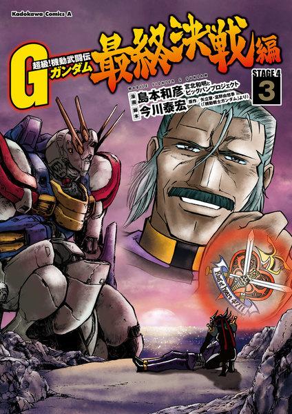 超級!機動武闘伝Gガンダム 最終決戦編3巻