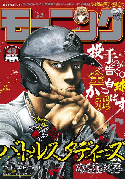 モーニング 2016年49号(11月2日発売)