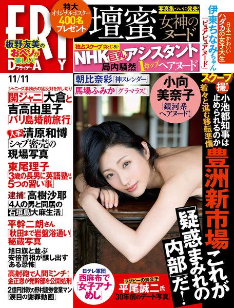 FRIDAY(フライデー)2016年11月11日号(10月28日発売)