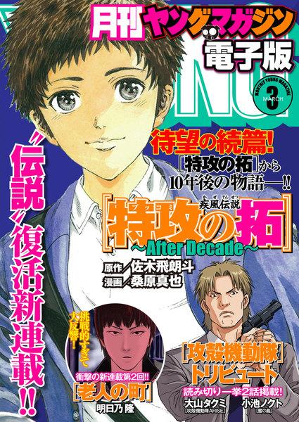 月刊ヤングマガジン 2017年No.3(2月18日発売)