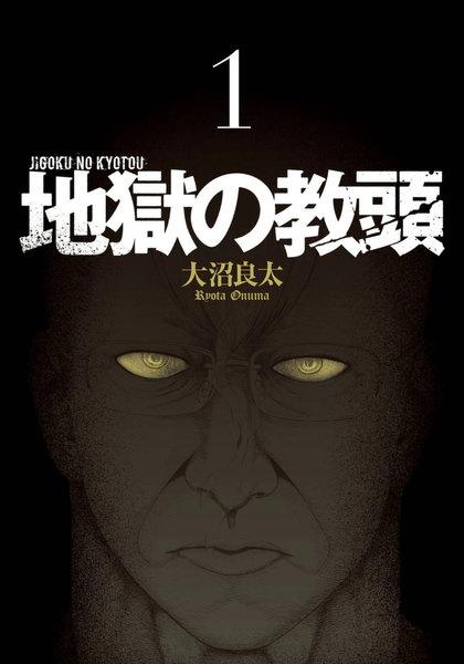 「地獄の教頭1巻」の無料立ち読みはコチラ!?