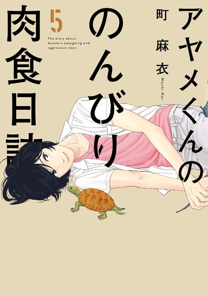 アヤメくんののんびり肉食日誌5巻