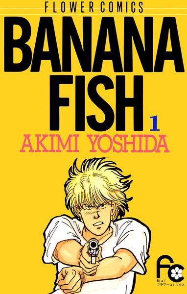 【 BANANA FISH】を読む