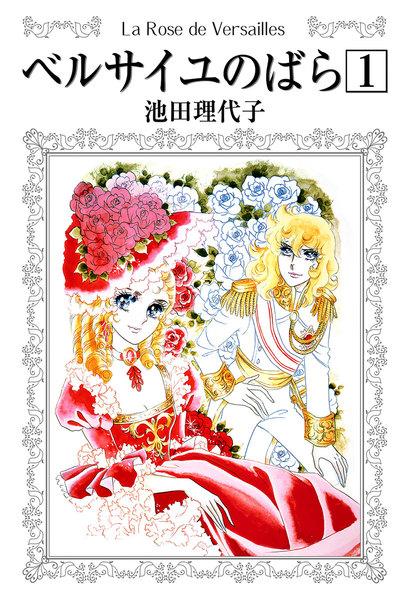 ベルサイユのバラ【電子書籍 eBookJapan】