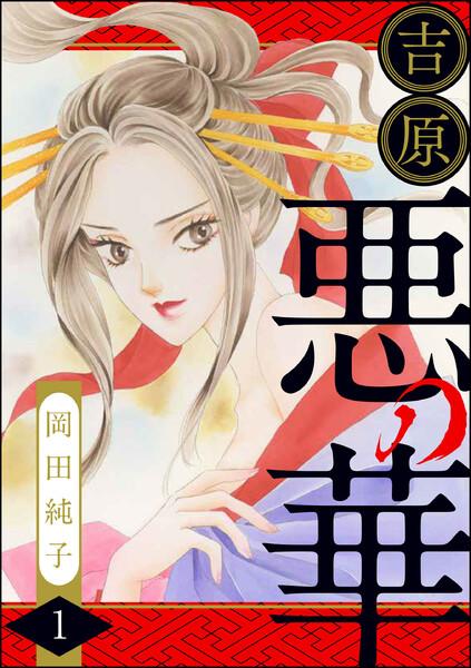 「まんがグリム童話(吉原悪の華)1巻」の無料立ち読みはコチラ!?