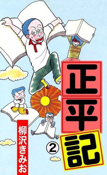 正平記 2巻 | 柳沢きみお | 無料...