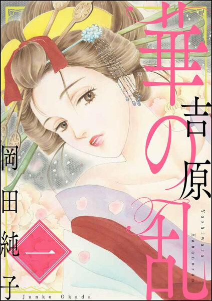 まんがグリム童話(吉原 華の乱)の無料立ち読みはコチラ!?