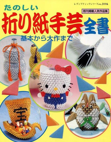 クリスマス 折り紙 : 折り紙手芸 : ebookjapan.jp