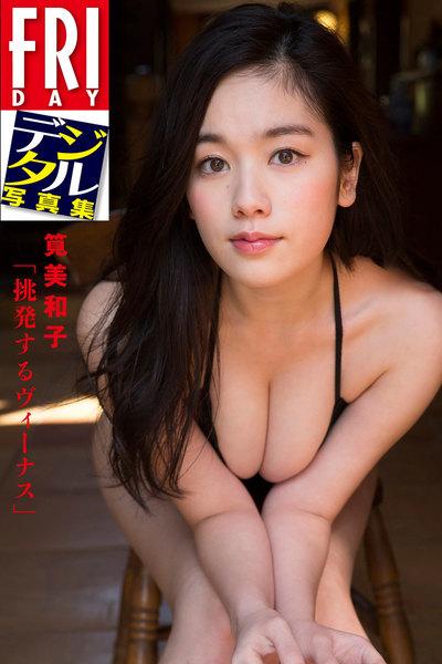 筧美和子「挑発するヴィーナス」FRIDAYデジタル写真集