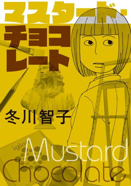 マスタード・チョコレート1巻の無料立ち読みはコチラ!?